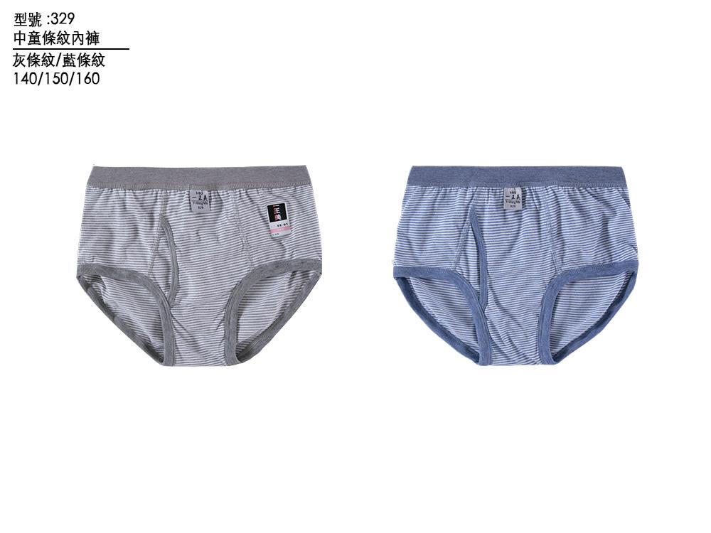 中童條紋內褲