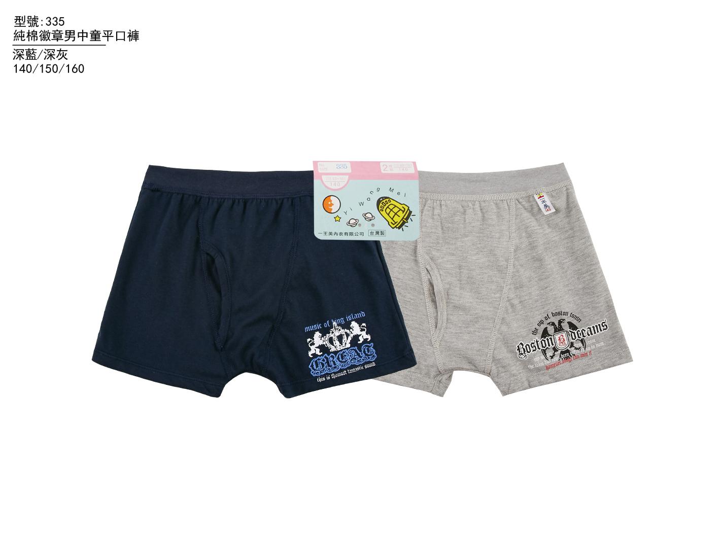 純棉徽章男中童平口褲