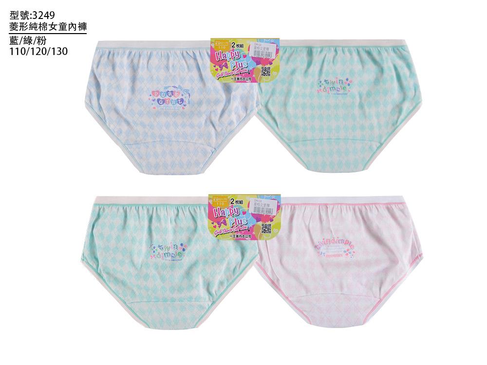 菱形純棉女童內褲