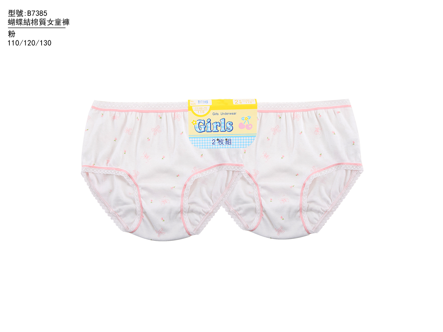 蝴蝶結棉質女童褲