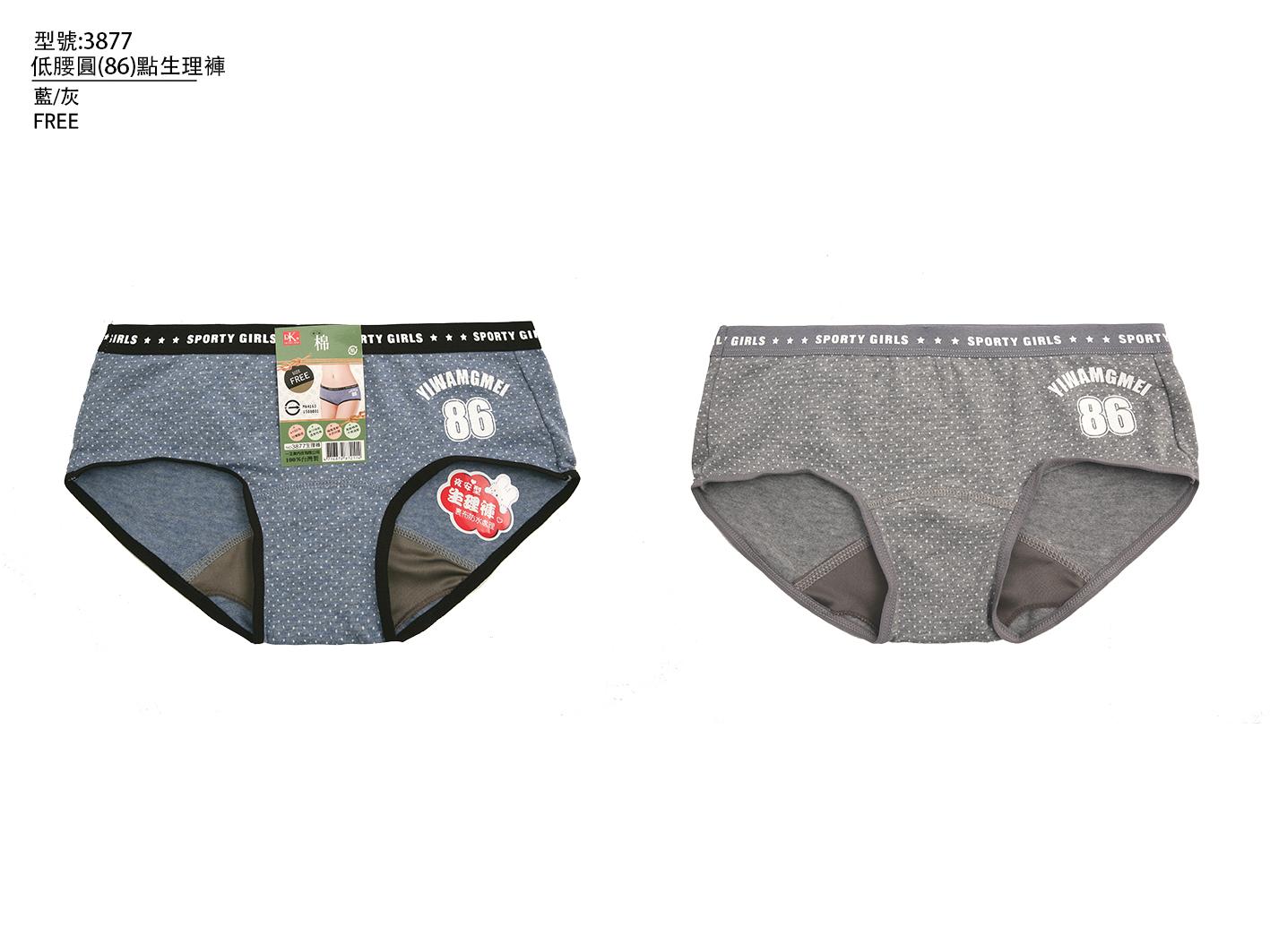 低腰圓(86)點生理褲